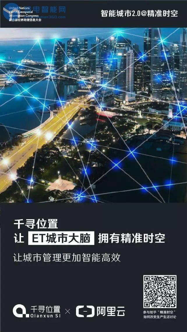 你与未来感爆棚的智能城市2.0之间,只差一个分毫不差的精准时空