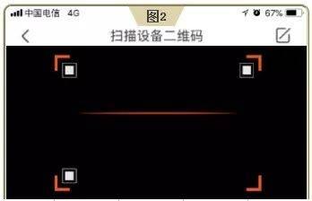 手机添加萤石云设备图2
