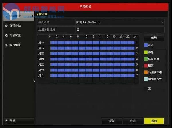 海康NVR3.0录像配置界面
