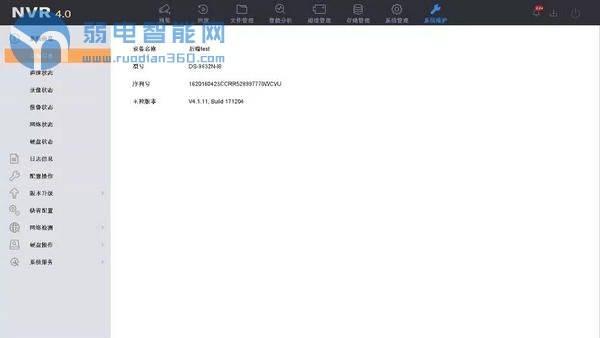 海康NVR4.0系统维护界面