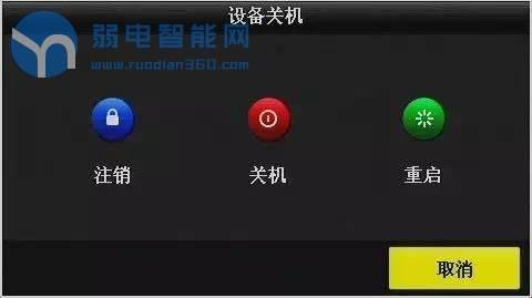 海康NVR3.0关机重启界面