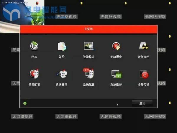 海康NVR3.0主界面