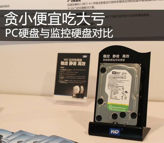 为什么监控硬盘录像机要用监控专用硬盘存储录像?