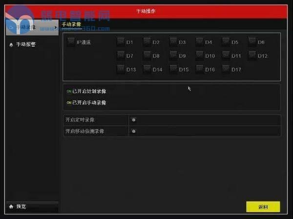 海康NVR3.0手动录像