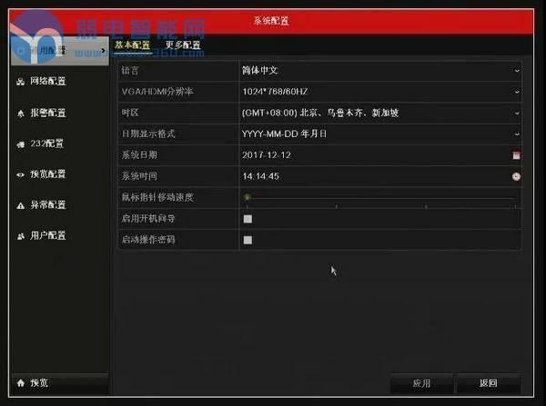 海康NVR3.0系统配置界面