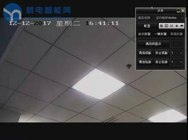 海康NVR3.0云台控制界面