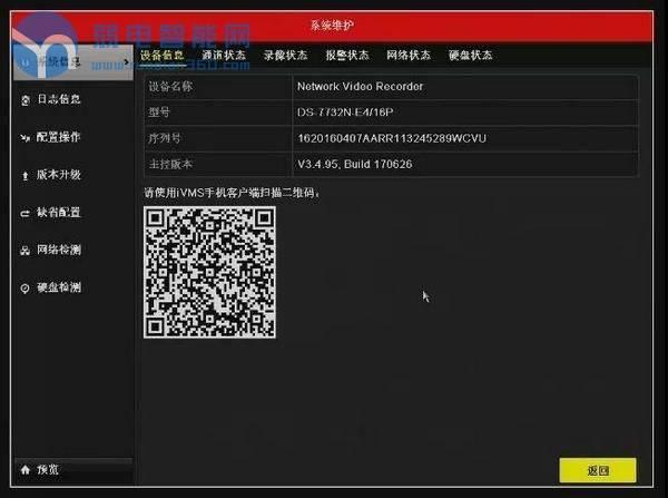 海康NVR3.0系统维护