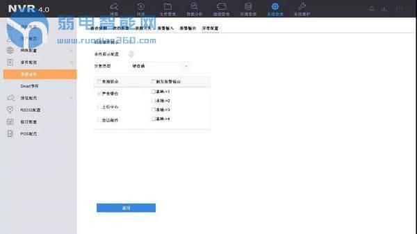 海康NVR4.0系统管理界面