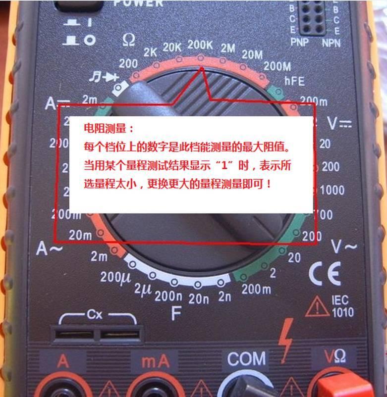 一篇文章告诉你数字万用表怎么测电压、电流、电阻、短路
