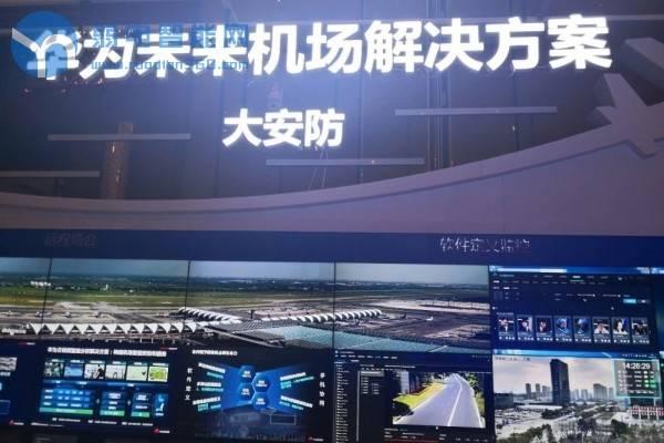 """什么是面向未来的智慧机场?华为""""智慧民航""""展区给你答案!"""