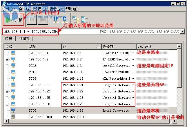 IP扫描 ipscan 扫描IP 便携 中文