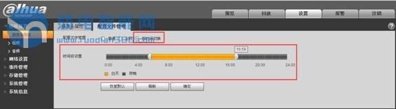 大华IPC定时日夜模式切换