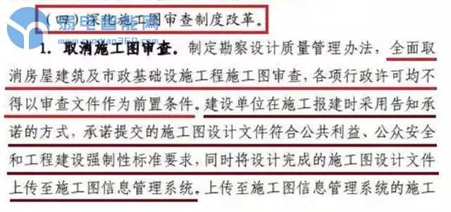 工程行业又一个大新闻,12月底前全面取消图审,山东省近期也下发了通知。