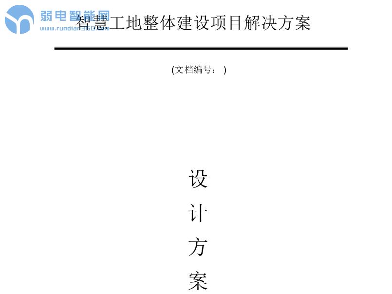 精品:智慧工地整体解决方案71页