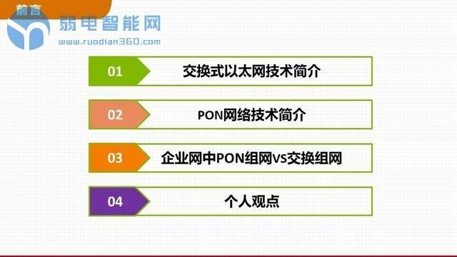 一文解释交换式以太网组网与PON组网差别