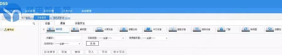 大华综合<a href='http://www.yyq16.com/html/fwxm/afjk/' target='_blank'><u>监控</u></a>管理平台DH-DSS7016S2-D有6种方式添加编码器