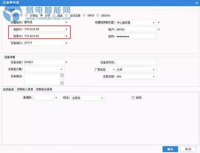 大华综合监控管理平台DH-DSS7016S2-D有6种方式添加编码器
