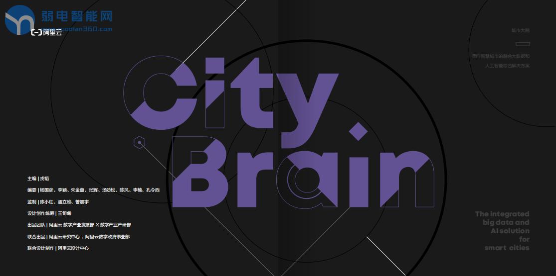 """阿里云""""城市大脑""""数据智能解决方案-65页"""