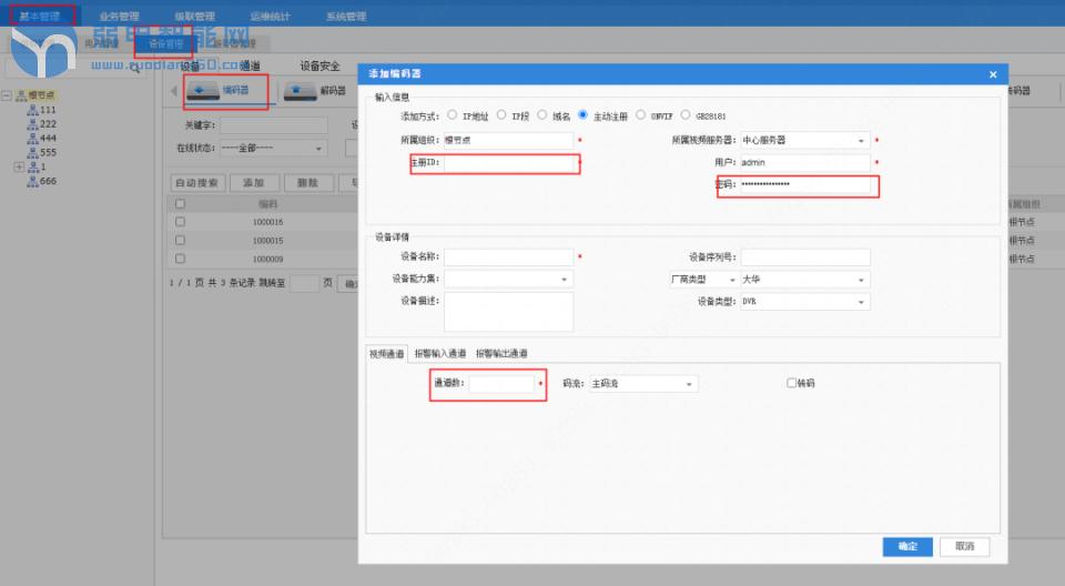 千字讲解大华DSS数字监控,外网主动注册和GB28281协议接入方式
