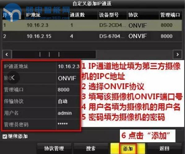 """海康威视硬盘录像机提示""""无网络视频""""故障怎么排查?"""